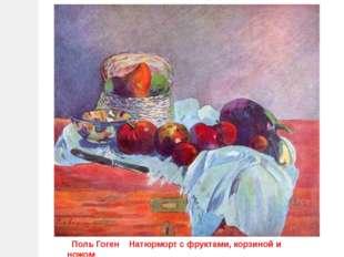 Поль Гоген Натюрморт с фруктами, корзиной и ножом