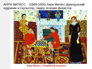 АНРИ МАТИСС (1869-1954) Анри Матисс французский художник и скульптор, лидер т