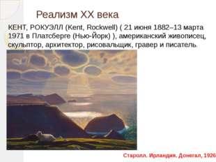 Реализм ХХ века КЕНТ, РОКУЭЛЛ (Kent, Rockwell) ( 21 июня 1882–13 марта 1971 в