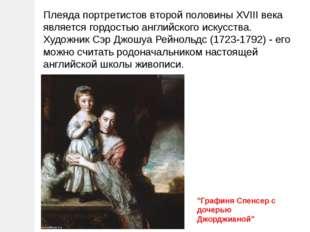 Плеяда портретистов второй половины XVIII века является гордостью английского