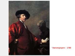 """""""Автопортрет« 1780"""