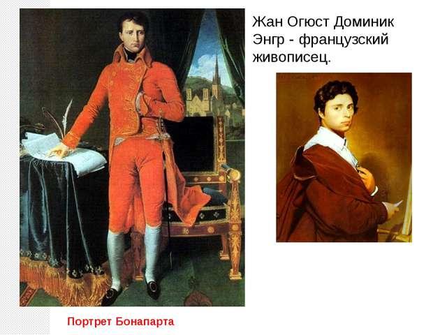 Жан Огюст Доминик Энгр - французский живописец. Портрет Бонапарта