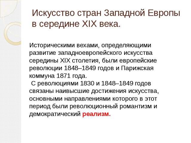 Искусство стран Западной Европы в середине XIX века. Историческими вехами, оп...