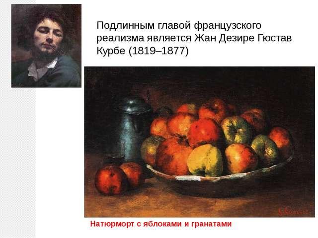 Подлинным главой французского реализма является Жан Дезире Гюстав Курбе (1819...
