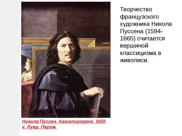 Творчество французского художника Никола Пуссена (1594-1665) считается вершин...