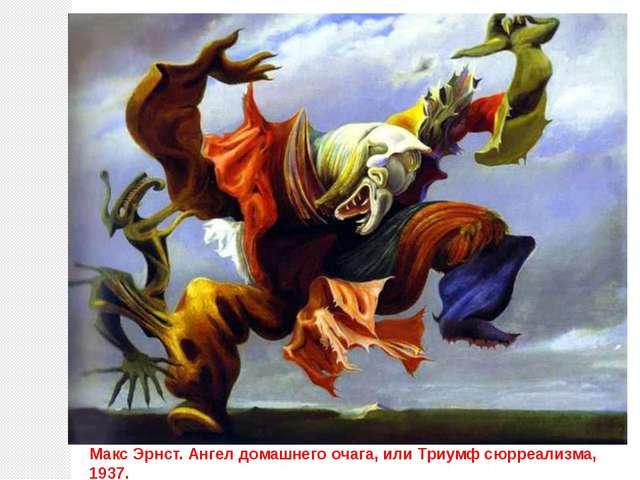 Макс Эрнст. Ангел домашнего очага, или Триумф сюрреализма, 1937.