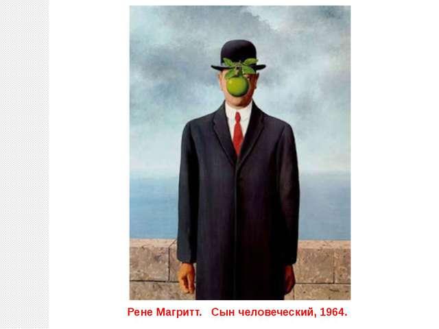 Рене Магритт. Сын человеческий, 1964.