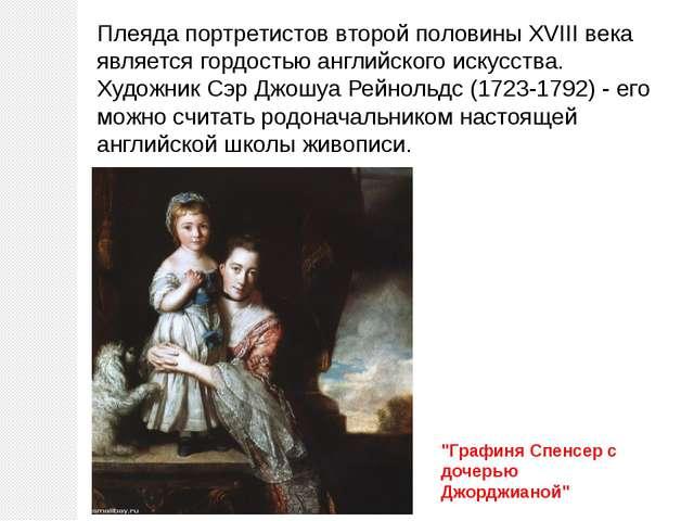 Плеяда портретистов второй половины XVIII века является гордостью английского...