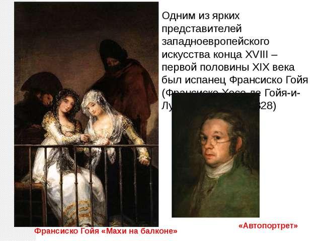 Франсиско Гойя «Махи на балконе» Одним из ярких представителей западноевропей...