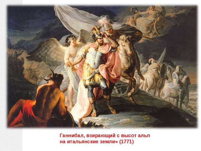 Ганнибал, взирающий с высот альп на итальянские земли» (1771)