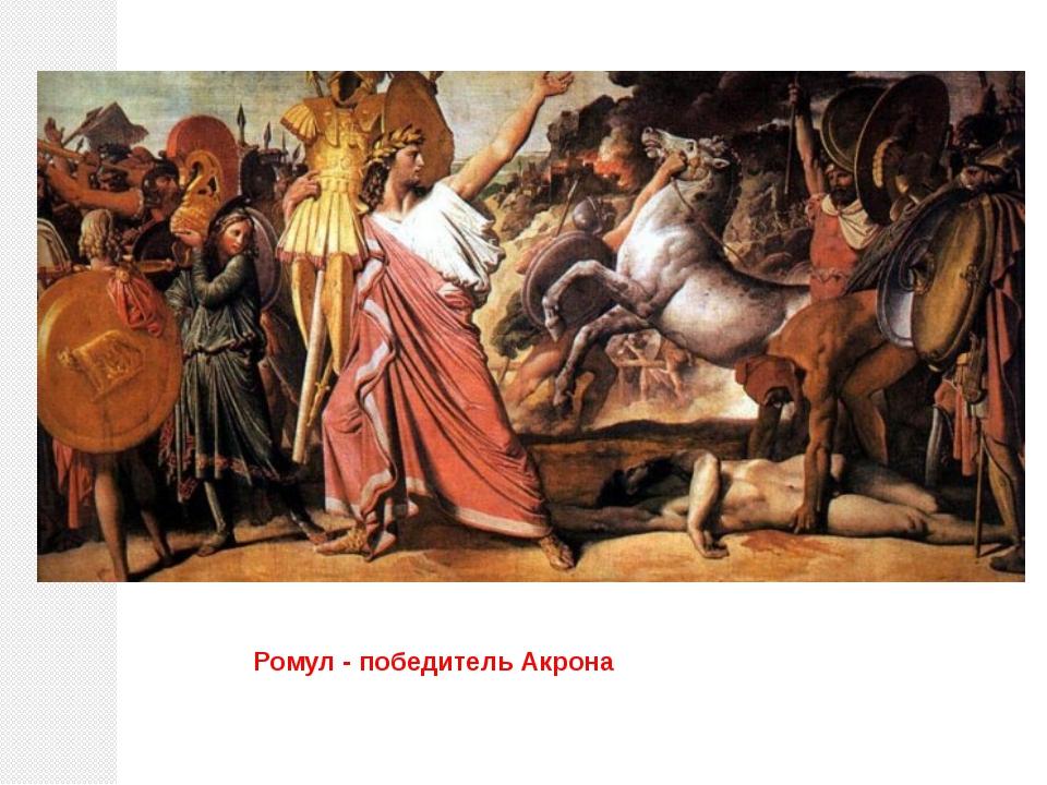 Ромул - победитель Акрона