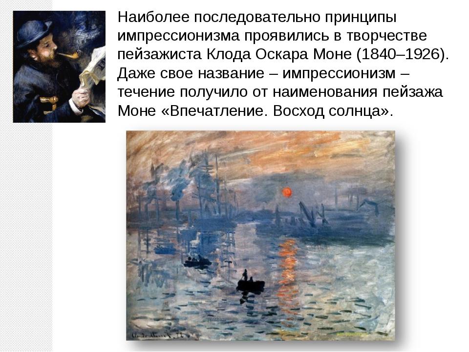 Наиболее последовательно принципы импрессионизма проявились в творчестве пейз...