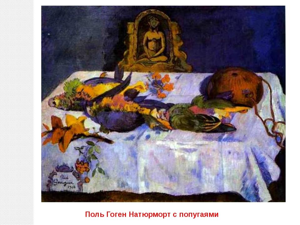 Поль Гоген Натюрморт с попугаями