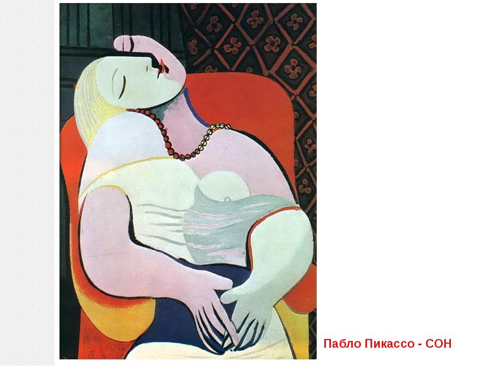 Пабло Пикассо - СОН