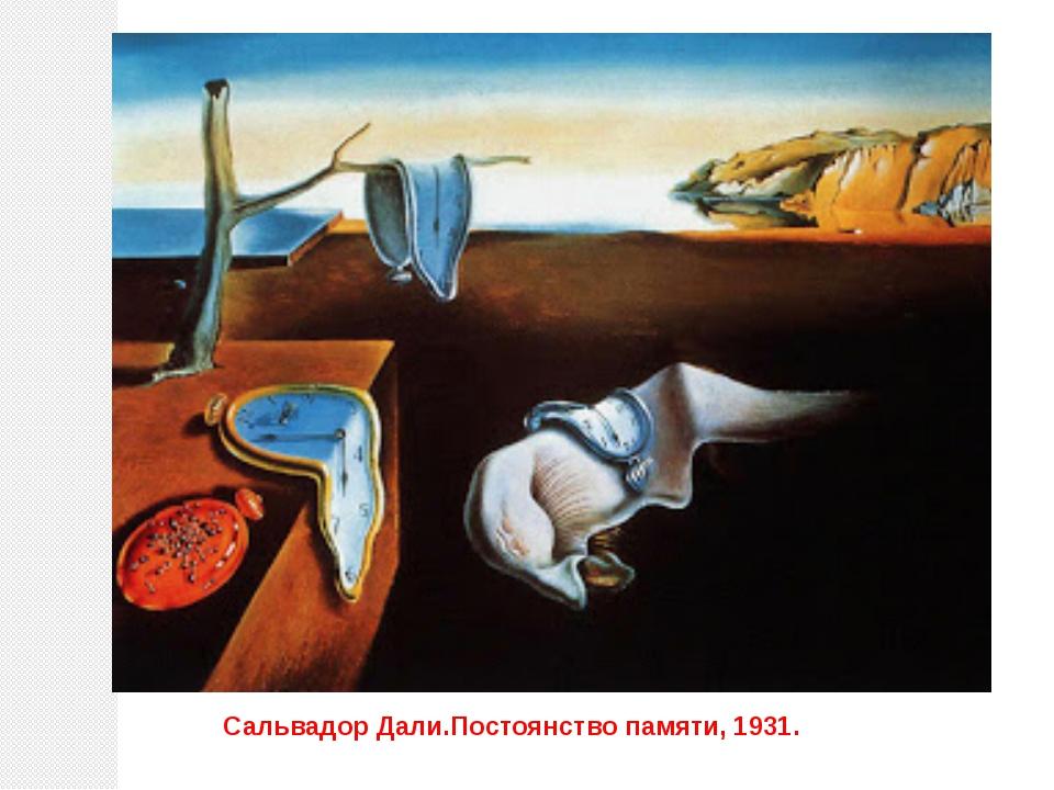 Сальвадор Дали.Постоянство памяти, 1931.