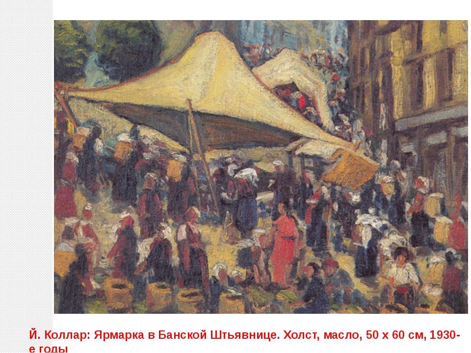 Й. Коллар: Ярмарка в Банской Штьявнице. Холст, масло, 50 х 60 см, 1930-е годы