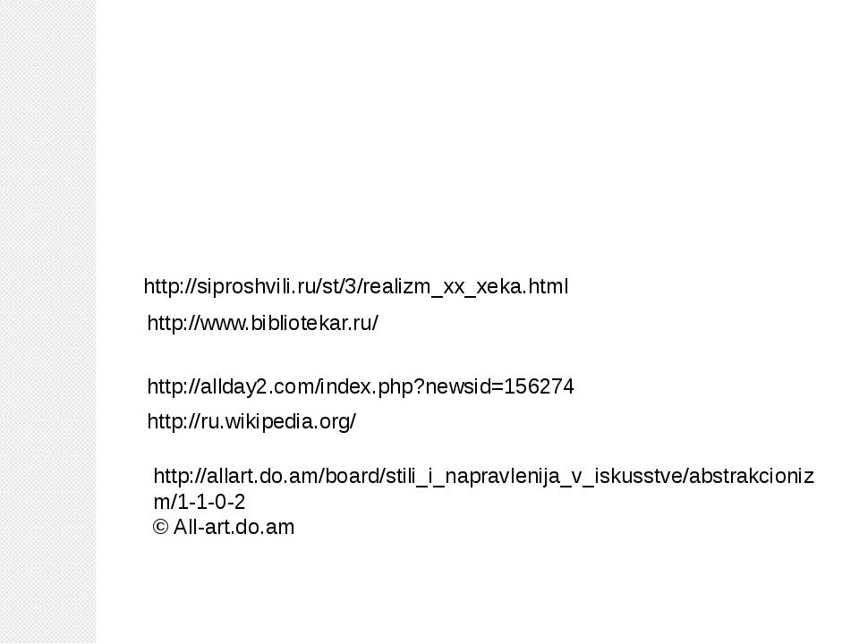 http://www.bibliotekar.ru/ http://ru.wikipedia.org/ http://allday2.com/index....