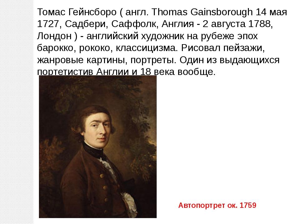 Томас Гейнсборо ( англ. Thomas Gainsborough 14 мая 1727, Садбери, Саффолк, Ан...