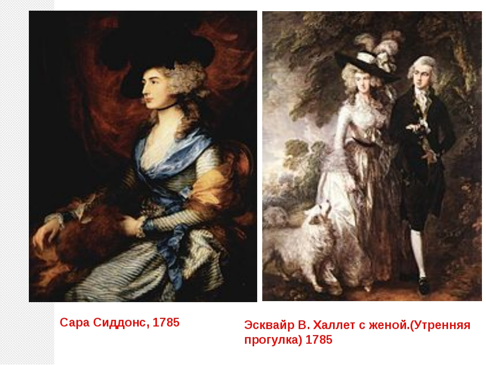 Сара Сиддонс, 1785 Эсквайр В. Халлет с женой.(Утренняя прогулка) 1785