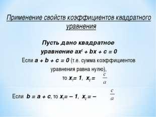 Применение свойств коэффициентов квадратного уравнения Пусть дано квадратное