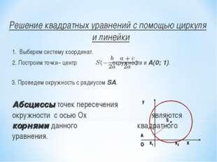 Решение квадратных уравнений с помощью циркуля и линейки 1. Выберем систему