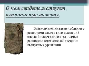 О чем свидетельствуют клинописные тексты Вавилонские глиняные таблички с ре