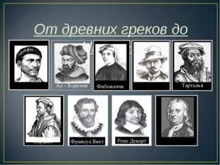 От древних греков до Ньютона