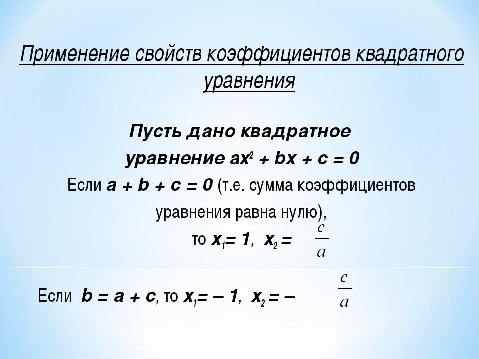 Применение свойств коэффициентов квадратного уравнения Пусть дано квадратное...