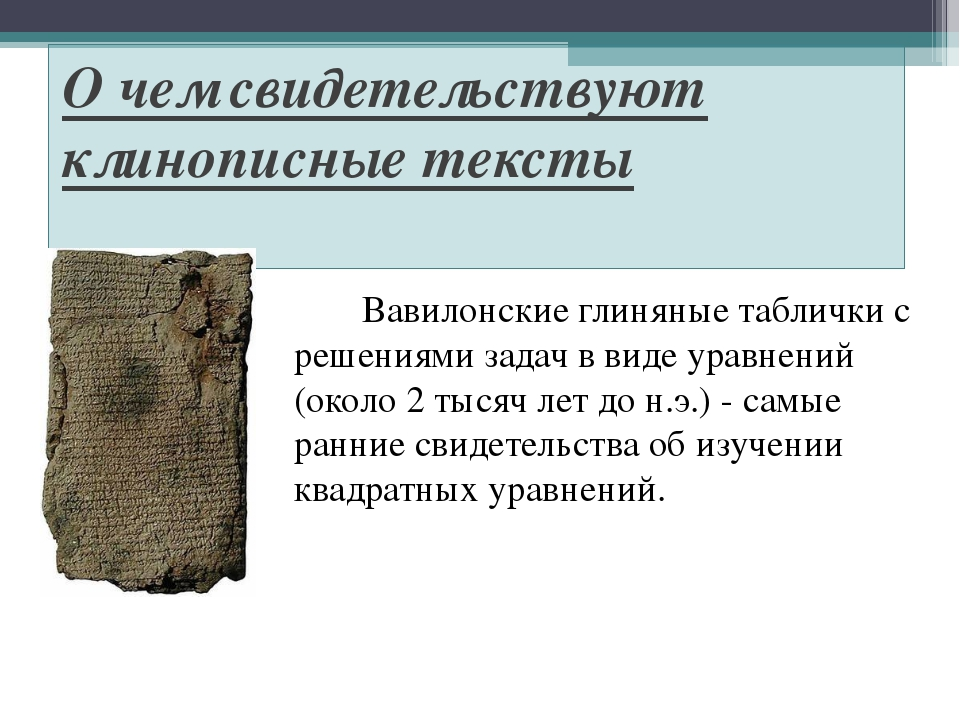 О чем свидетельствуют клинописные тексты Вавилонские глиняные таблички с ре...