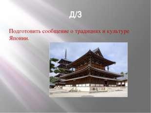 Д/З Подготовить сообщение о традициях и культуре Японии.