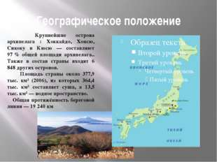 Географическое положение Крупнейшие острова архипелага : Хоккайдо, Хонсю, Сик