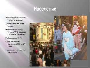 Население Численность населения 125 млн. человек. Алтайская языковая семья. О
