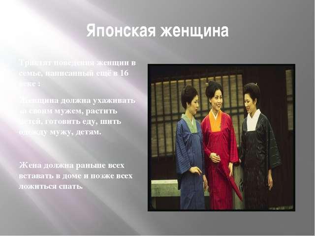 Японская женщина Трактат поведения женщин в семье, написанный ещё в 16 веке :...