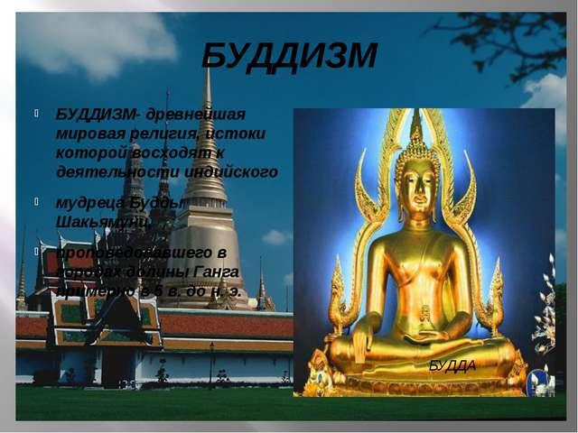 БУДДИЗМ БУДДИЗМ- древнейшая мировая религия, истоки которой восходят к деятел...