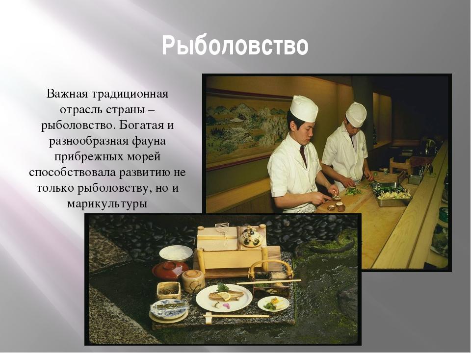 Рыболовство Важная традиционная отрасль страны – рыболовство. Богатая и разно...