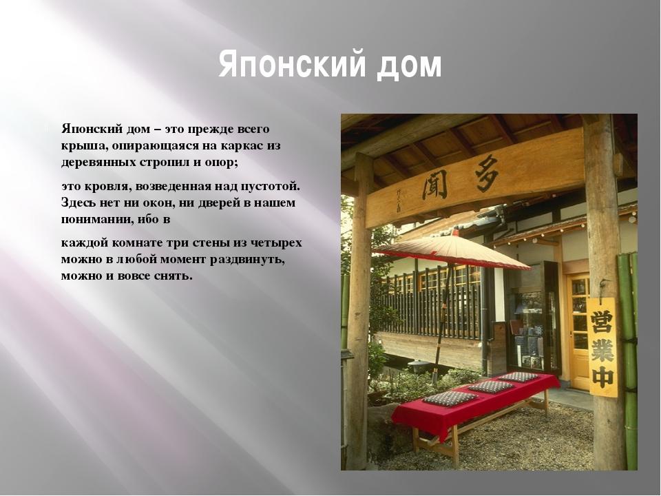 Японский дом Японский дом – это прежде всего крыша, опирающаяся на каркас из...