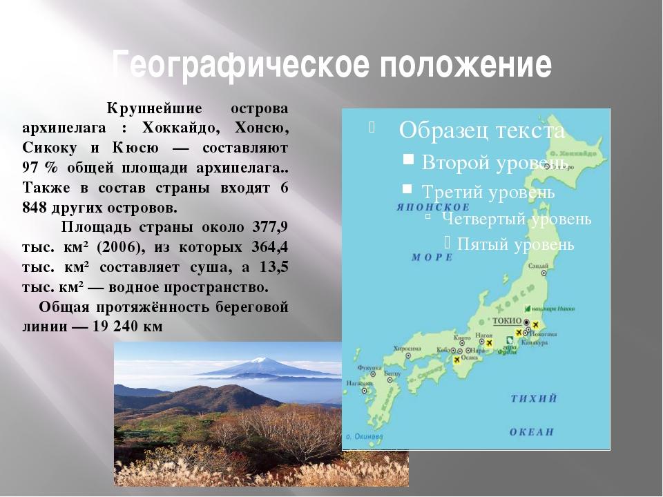Географическое положение Крупнейшие острова архипелага : Хоккайдо, Хонсю, Сик...