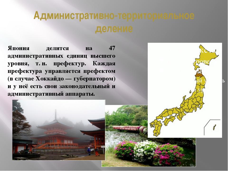 Административно-территориальное деление Япония делится на 47 административных...