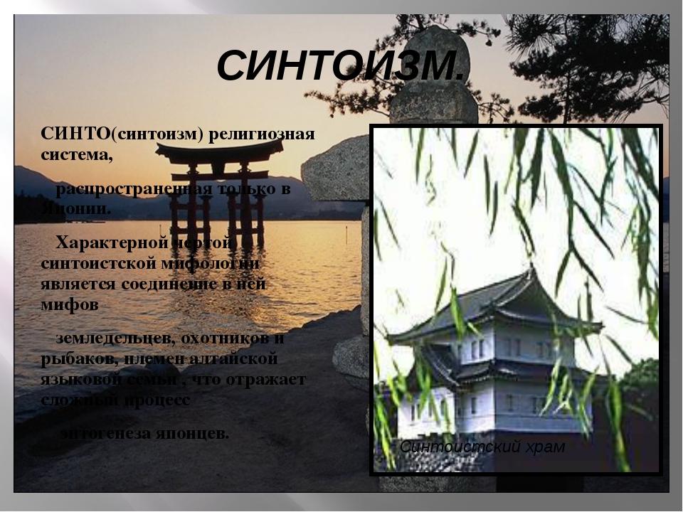 СИНТОИЗМ. СИНТО(синтоизм) религиозная система, распространенная только в Япон...