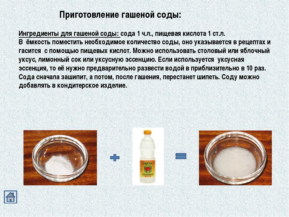 Приготовление гашеной соды: Ингредиенты для гашеной соды: сода 1 ч.л., пищев...