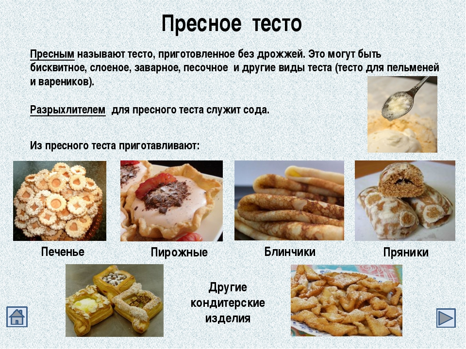 Приготовление слоеного теста Продукты: Мука 500 гр., сливочное масло (мягкое)...
