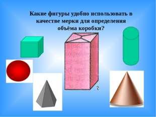 Какие фигуры удобно использовать в качестве мерки для определения объёма коро