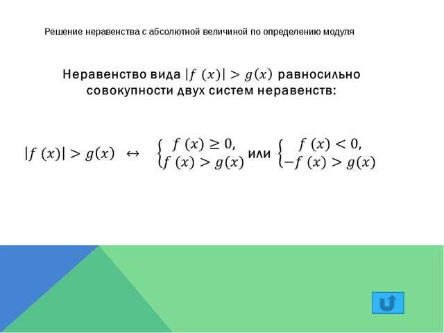Решение неравенства с абсолютной величиной методом разбиения на промежутки ∅...