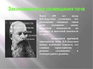 Закономерности размещения почв Более 100 лет назад В.В.Докучаев установил, чт