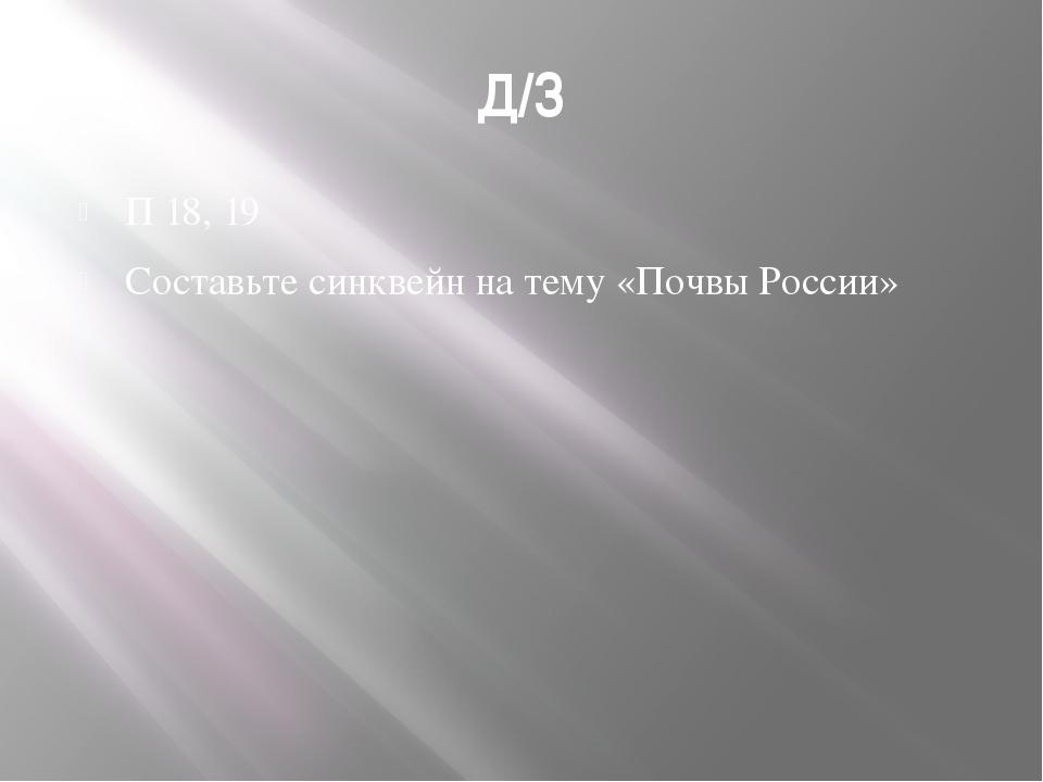 Д/З П 18, 19 Составьте синквейн на тему «Почвы России»