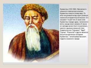 Курмангазы (1818-1889). Имя великого казахского композитора-классика Курманга