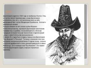 Даулеткерей Шыгайулы Даулеткерей родился в 1820 году на прибрежье Каспия. От