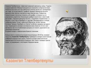 Казангап Тлепбергенулы Казангап Тлепбергенулы - известный казахский композито