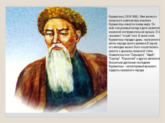 Курмангазы (1818-1889). Имя великого казахского композитора-классика Курманга...