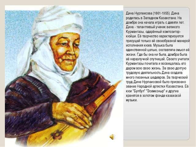 Дина Нурпеисова (1861-1955). Дина родилась в Западном Казахстане. На домбре о...